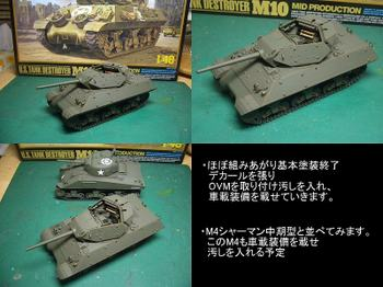 M10_tank_destroyer_01tile_3